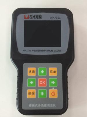 万洲焊接测温仪